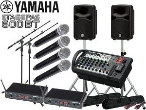 YAMAHA ( ヤマハ ) ケースプレゼント中 ! STAGEPAS600BT ワイヤレスマイク4本 マイクスタンド2本 スピーカースタンド付き(K306S) セット [ 送料無料 ]ステージパス600BT