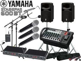 YAMAHA ( ヤマハ ) ケースプレゼント中 ! STAGEPAS600BT ワイヤレスハンド3本タイピン1本 マイクスタンド2本 スピーカースタンド(K306S) セット [ 送料無料 ]