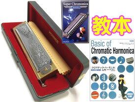 HOHNER ( ホーナー ) Super Chromonica 270 教本 セット クロマチックハーモニカ 270/48 12穴 クロモニカ270 Chromatic harmonica 初歩の初歩入門  北海道 沖縄 離島不可