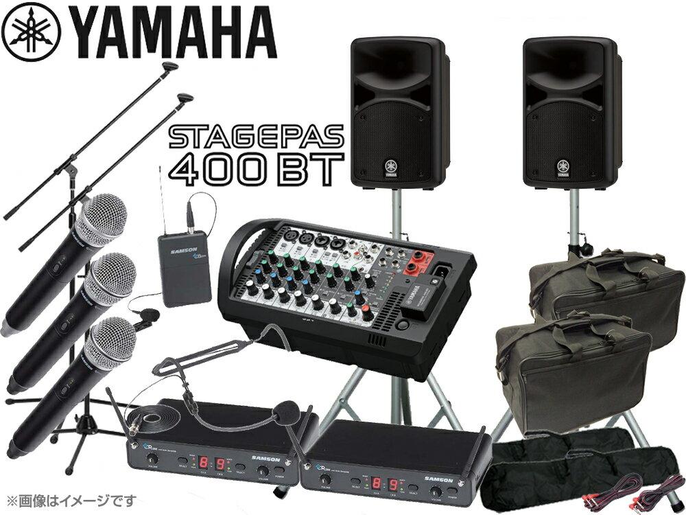 YAMAHA ( ヤマハ ) STAGEPAS400i ワイヤレスハンドマイク3本、タイピンワイヤレス1本、マイクスタンド2本、キャリングケース、スピーカースタンド付き(K306S/ペア) セット【STAGEPAS400iSW488CLALL6SPC2MICST306S】 [ 送料無料 ]ステージパス400i