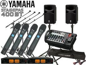 YAMAHA ( ヤマハ ) STAGEPAS400BT ワイヤレスマイク4本 スタンド2本 キャリングケース SPスタンド(K306S) セット【STAGEPAS400BTSW488CL6SPC2MICST306S】 [ 送料無料 ]ステージパス400BT