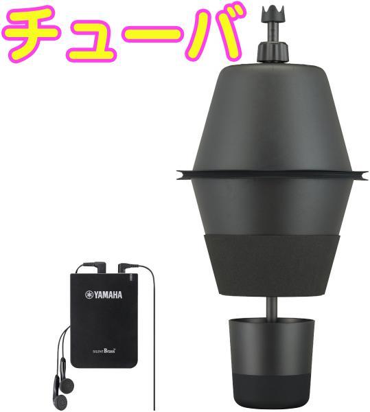 YAMAHA ( ヤマハ ) SB1X チューバ用 サイレントブラス ピックアップミュート PM1X パーソナルスタジオ STX-2 セット 管楽器 消音 弱音器 コンパクト ミュート 送料無料