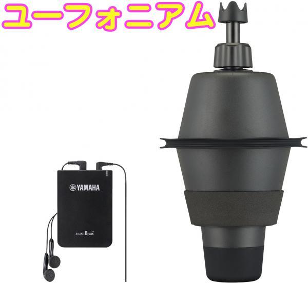 YAMAHA ( ヤマハ ) SB2X ユーフォニアム用 サイレントブラス ピックアップミュート PM2X パーソナルスタジオ STX-2 セット 管楽器 消音 弱音器 コンパクト ミュート 送料無料