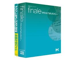 MakeMusic ( メイクミュージック ) PrintMusic Windows ガイドブック付属 ◆【Windows 版】 【メイクミュージック】【フィナーレ】【プリントミュージック】【 DTM 】▽【楽譜 譜面 制作】【smtb-k】【w3】