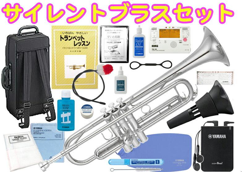 【日本製分】 YAMAHA ( ヤマハ ) YTR-4335GS2 銀メッキ トランペット 新品 ゴールドブラスベル B♭ 管楽器 本体 正規品 【 YTR-4335GSII セット D】 送料無料