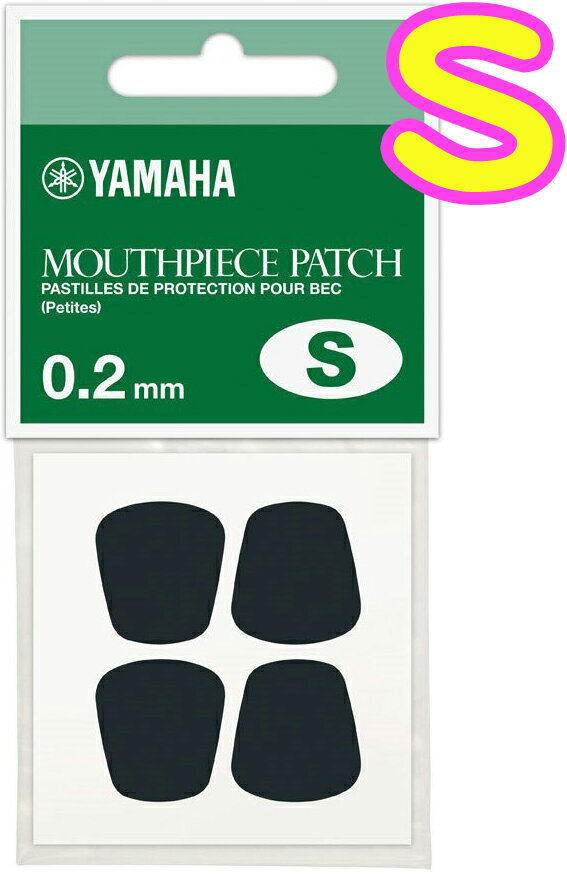 [ メール便 対応可 ] YAMAHA ( ヤマハ ) マウスピースパッチ Sサイズ MPPAS2 薄めタイプ 0.2mm シール 4枚入り 管楽器 A / B♭ クラリネット アルトサックス ソプラノサックス ヴェノーヴァ
