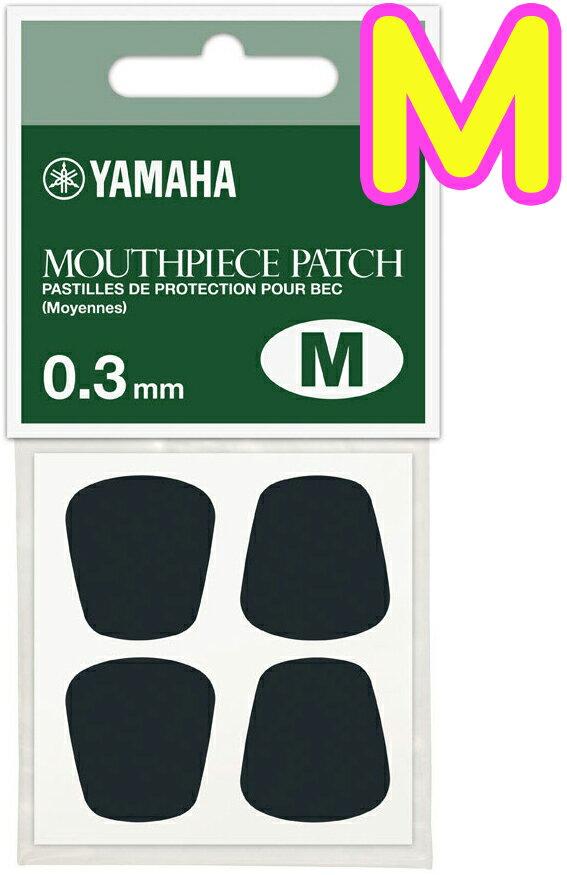 [ メール便 対応可 ] YAMAHA ( ヤマハ ) マウスピースパッチ Mサイズ MPPAM3 厚み 0.3mm シール 4枚入り 管楽器 サックス A / B♭ クラリネット バスクラ アルト テナー バリトン
