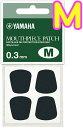 [ メール便 対応可 ] YAMAHA ( ヤマハ ) マウスピースパッチ Mサイズ MPPAM3 厚み 0.3mm シール 4枚入り 管楽器 サ…
