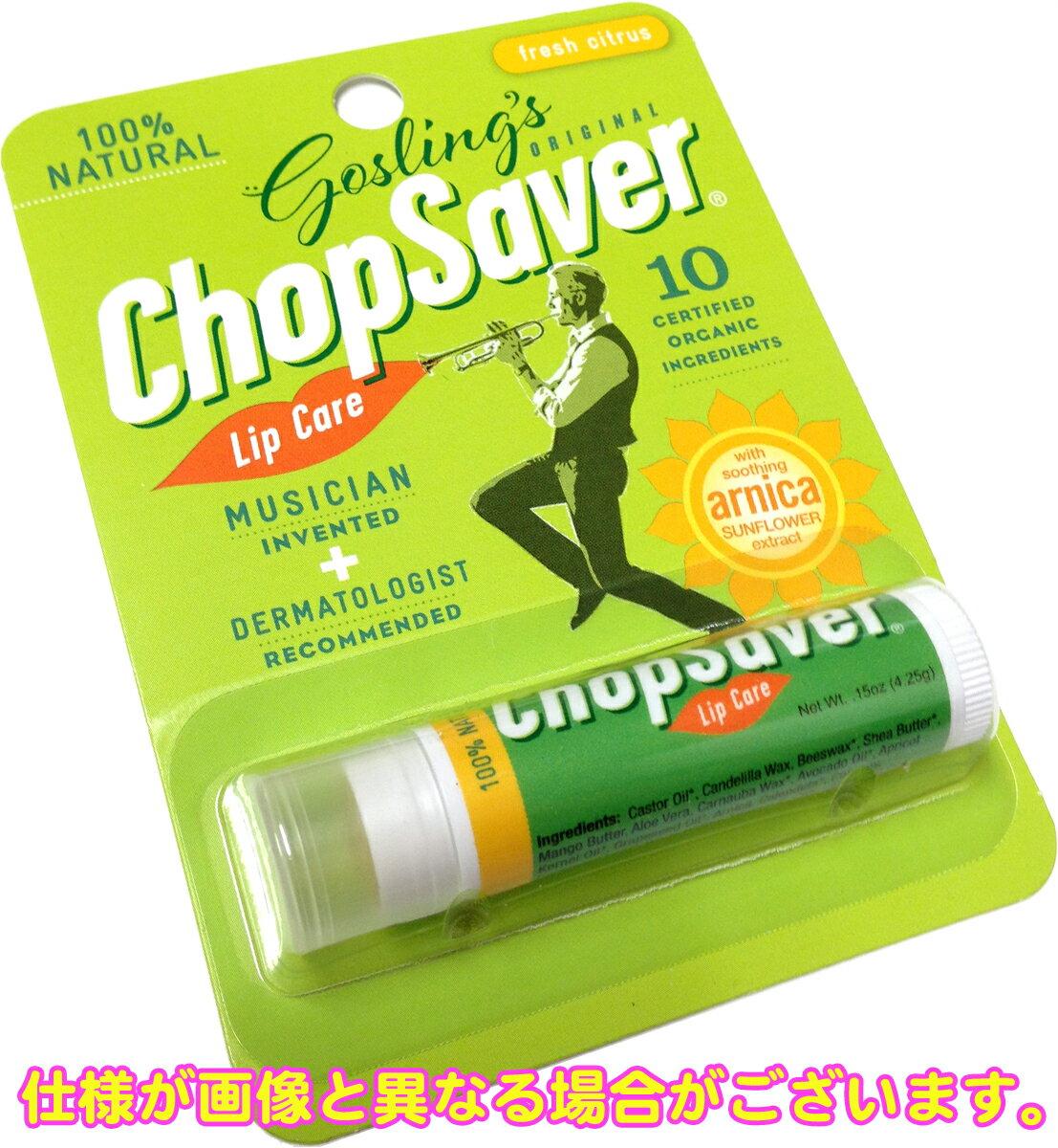[ メール便 のみ 送料無料 ] チョップセイバー オリジナル グリーン リップクリーム 唇用 保護 トリートメント 管楽器 プレーヤー マウスピース 滑りにくい リップスティックタイプ