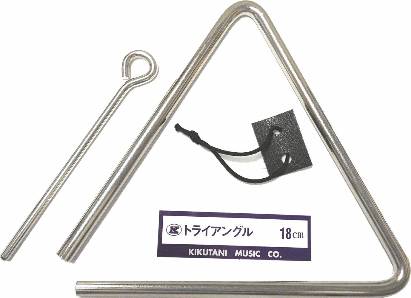 Kikutani ( キクタニ ) トライアングル 18cm 三角形 打楽器 金属棒 ( バチ ) 吊り皮 ヒモ付き 合奏 パーカッション 楽器 T-18 triangle (北海道/沖縄/離島不可=送料実費請求)