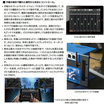SOUNDCRAFT(サウンドクラフト)Ui24R◆リモートコントロール・デジタル・ミキサー【Ui-24R】[UiSeries][送料無料]