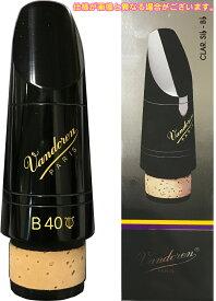 vandoren ( バンドーレン ) CM319 クラリネット用 マウスピース B40 Lyre 442Hz B♭ トラディショナルシリーズ ブラック エボナイト 木管楽器 Mouthpieces