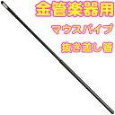 YAMAHA ( ヤマハ ) CRS 金管 クリーニングロッド Sサイズ マウスパイプ 抜き差し管 金管楽器用 プラスチック製 お手入…