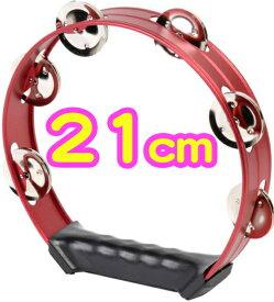 アルミタンバリン 21cm レッド 丸型 アルミ製 8インチ タンバリン パーカッション 赤色 円形 tambourine percussion red ハンドパーカッション