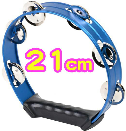 【 アルミタンバリン 21cm ブルー 】 丸型 アルミ製 8インチ タンバリン パーカッション 青色 円形 tambourine percussion blue ハンドパーカッション