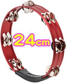 タンバリン 24cm レッド アルミタンバリン 丸型 アルミ製 10インチ パーカッション 赤色 tambourine percussion red