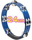 アルミタンバリン 24cm ブルー 丸型 アルミ製 10インチ タンバリン パーカッション 青色 円形 tambourine percussion …