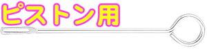 YAMAHA ( ヤマハ ) CRV クリーニングロッド ピストン バブルケーシング専用 お手入れ 用品 金属製 お掃除棒 管楽器 トランペット ユーフォ チューバ クリーニング