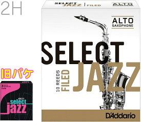 [ メール便 のみ 送料無料 ] D'Addario Woodwinds ( ダダリオ ウッドウィンズ ) ジャズセレクト ファイルドカット アルトサックス リード 10枚入り ソフト S ミディアム M ハード H Jazz Select LRICJZSAS RSF10ASX