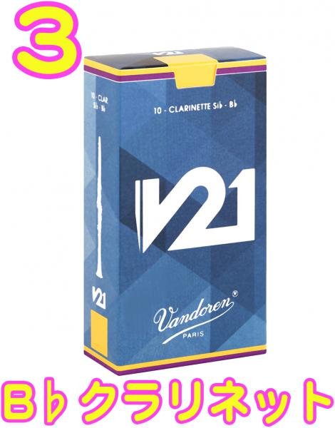 [ メール便 のみ 送料無料 ] vandoren ( バンドーレン ) CR803 B♭ クラリネット用 V21 リード 3番 10枚入り クラリネットリード clarinet traditional reed クラリネット用リード バンドレン