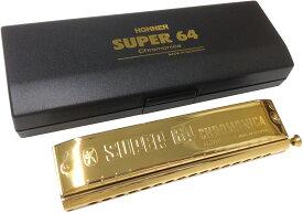 HOHNER ( ホーナー ) スーパー64 ゴールド クロマチックハーモニカ 16穴 スライド式 Super 64 Gold 7583/64C Chromatic Harmonica 北海道 沖縄 離島不可