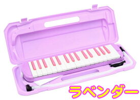 鍵盤ハーモニカ 32鍵 ラベンダー 1台 lavender スタンダード アルト ケンハモ 鍵盤楽器 LAV カラー鍵盤 薄紫 パープル 楽器 北海道 沖縄 離島不可