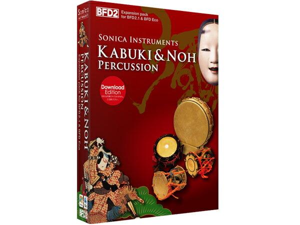 Sonica Instruments ( ソニカ インストゥルメンツ ) KABUKI & NOH PERCUSSION【FPBFDEXKABUKIDL】