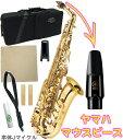 J Michael ( Jマイケル ) AL-500 アルトサックス 新品 アウトレット ヤマハマウスピース 初心者 管楽器 alto saxophon…