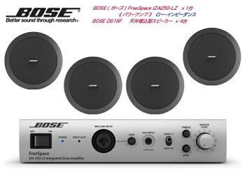 BOSE(ボーズ)DS16FB4台天井埋込LOWセット(IZA250-LZ)ブラック【(DS16FBx4+IZA250-LZx1)】[DSseries][送料無料]