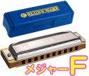 【メール便出荷品】 HOHNER ( ホーナー ) F調 Blues Harp MS 532/20 ブルースハープ 10穴 テンホールズ ハーモニカ 木…
