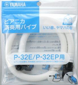 YAMAHA ( ヤマハ ) PTP-32E ピアニカ用 ホース (対象 P-32E P-32EP ピンク ブルー各種 ) 鍵盤ハーモニカ 楽器 吹き口 パーツ スペア用 ホース 単体 卓奏用パイプ PTP32E