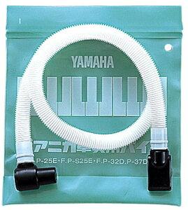 YAMAHA ( ヤマハ ) PTP-32D ピアニカ用 ホース 鍵盤ハーモニカ 楽器 吹き口 パーツ スペア用 ホース 単体 卓奏用パイプ ピアニカ専用 マウスピース PTP32D