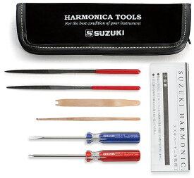 SUZUKI ( スズキ ) HRT-01 ハーモニカ 修理 工具 セット 調律 修理 クロマチックハーモニカ 10穴 ブルースハーモニカ 複音ハーモニカ クリーニング アゲミ調整