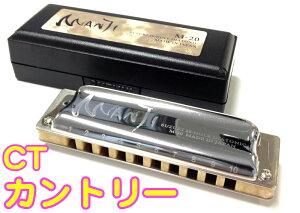 SUZUKI ( スズキ ) MANJI カントリー B♭-CT M-20 マンジ 10穴 テンホールズ ハーモニカ ブルースハープ 日本製 Blues Harmonica Bb Country 楽器 ハープ