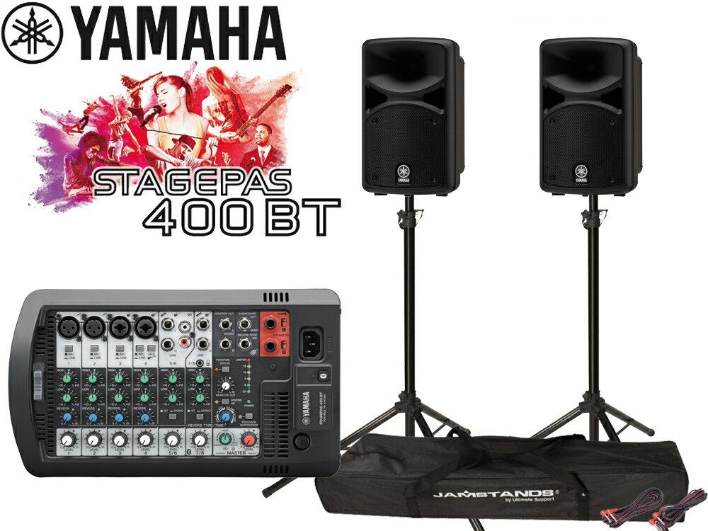 YAMAHA ( ヤマハ ) STAGEPAS400BT スピーカースタンド(JS-TS50-2/ペア) セット ◆ PAシステム ( PAセット ) [ 送料無料 ]ステージパス400BT