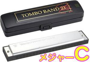 TOMBO ( トンボ ) 3121 複音ハーモニカ メジャー C調 21穴 トンボバンド No.3121 ハーモニカ 樹脂ボディ Tremoro Tune Harmonica TOMBO BAND