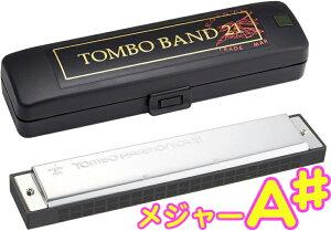 TOMBO ( トンボ ) 3121 複音ハーモニカ メジャー A♯ 21穴 トンボバンド No.3121 ハーモニカ 樹脂ボディ Tremoro Tune Harmonica TOMBO BAND