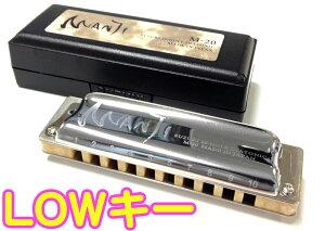 SUZUKI ( スズキ ) 【 メジャー Low-E♭】 MANJI M-20 マンジ HiG 10穴 テンホールズ ハーモニカ ブルースハープ型 日本製 ダイアトニック Blues Harmonica Lo Eフラット