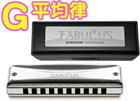 SUZUKI ( スズキ ) 【 G調 】 F-20E ファビュラス 平均律モデル 10穴 ハーモニカ Fabulous ブラス ブルースハープ型 テンホールズ 10holes blues harmonica メジャー