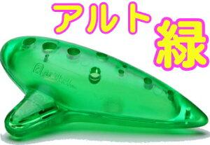 NIGHT ( ナイト ) Pla Ocarina アルト グリーン プラオカリナ スケルトン プラスチック オカリナ AC alto アルトC green 初心者 子供 割れにくい 楽器 アルトオカリナ 緑色