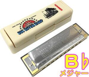 HOHNER ( ホーナー ) 【 B♭調 】 Big River Harp MS 590/20 10穴 ビッグリバーハープ ブルースハープ型 10Holes blues harmonica 10ホールズ ダイアトニック フラット