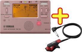 【今だけメール便のみ送料無料 保証なし】 YAMAHA ( ヤマハ ) TDM-700P ピンク チューナーメトロノーム クロマチックチューナー 管楽器 プラチナピンク metronome tuner pink CM-300 レッド セット B 北海道/沖縄/離島/同梱不可