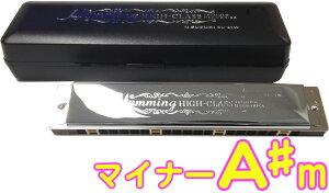 SUZUKI ( スズキ ) SU-21W A♯m 複音ハーモニカ 短調 21穴 高級ハミング 日本製 トレモロ ハーモニカ 楽器 Tremolo Harmonica A♯ マイナー