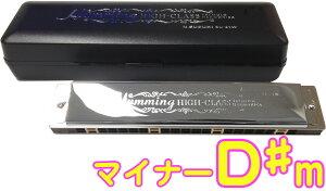 SUZUKI ( スズキ ) SU-21W D♯m 複音ハーモニカ 短調 21穴 高級ハミング 日本製 トレモロ ハーモニカ 楽器 Tremolo Harmonica D♯ マイナー