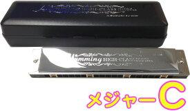 SUZUKI ( スズキ ) SU-21W C調 複音ハーモニカ 正規品 21穴 メジャー 長調 高級ハミング 日本製 トレモロ ハーモニカ 楽器 Tremolo Harmonica