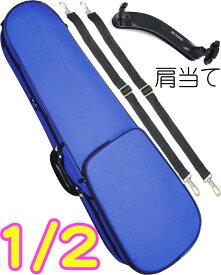 CarloGiordano ( カルロジョルダーノ ) TRC-100C ブルー 2分の1 バイオリンケース リュックタイプ バイオリン用 セミハードケース ケース violin case 【 TRC100C 1/2 MBL 肩当て 】