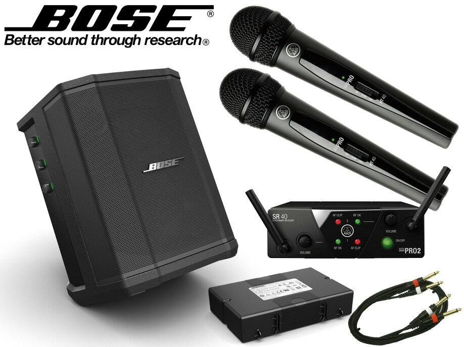 BOSE ( ボーズ ) S1 Pro + AKGワイヤレスマイク2本セット ◆ 専用充電式バッテリー付 会議室 スピーチ カラオケ [ 送料無料 ]