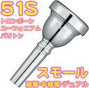 YAMAHA ( ヤマハ ) SL-51S ユーフォニアム トロンボーン 兼用 マウスピース スモールシャンク 細管 スタンダード 51S …
