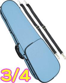 CarloGiordano ( カルロジョルダーノ ) TRC-100C ライトブルー 水色 3/4 バイオリンケース 子供用 リュック セミハードケース 4分の3 ケース violin case SBL 北海道 沖縄 離島不可