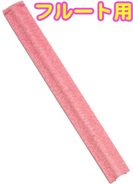 Roi ( ロイ ) R-FMCR-P ピンク マスタークリーナーリフィル スワブ部分 超吸収ファインファブリック交換用 クリーニングスワブ フルート用 flute swab pink